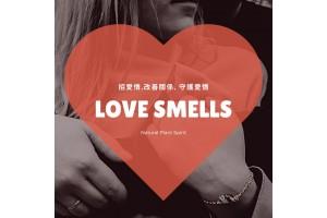 招愛情,改善關係, 守護愛情 香氣