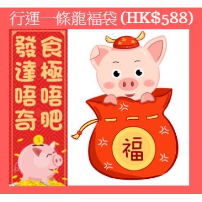 A 限量褔袋: 行運一條龍褔袋 (HK$588)
