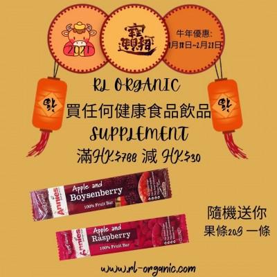 買任何健康食品飲品 SUPPLEMENT 滿HK$788 減 HK$30