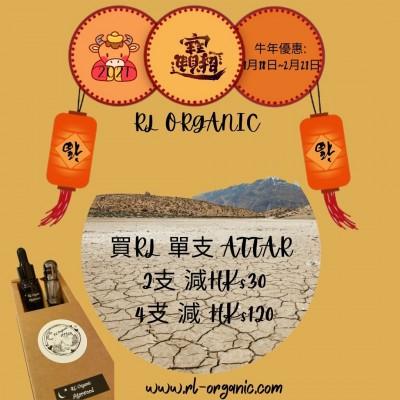 RL ORGANIC INDIAN ATTAR 天然印度香油 單支裝優惠