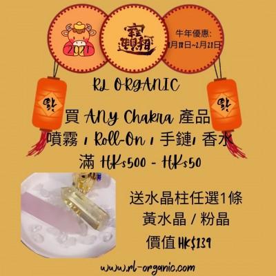 Chakra 脈輪產品 新年優惠 噴霧 / Roll-On / 手鏈/ 香水