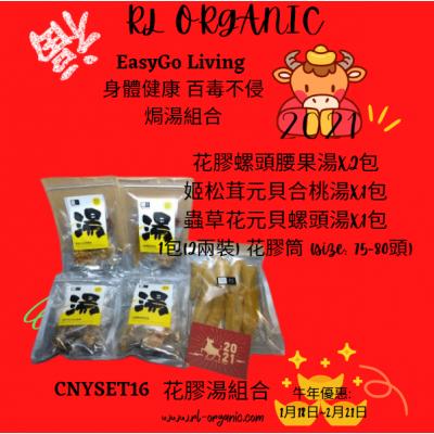 CNYSET16 EasyGo Living 湯包SET 限定組合 : 4包[焗湯] + 1袋[2兩]花膠筒