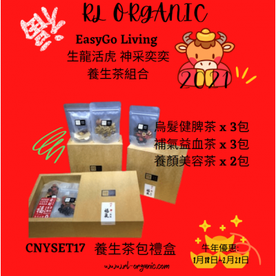 CNYSET17 EasyGo Living 生龍活虎 神采奕奕 養生茶組合