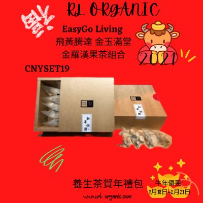 CNYSET19 EasyGo Living 飛黃騰達 金玉滿堂 金羅漢果茶組合