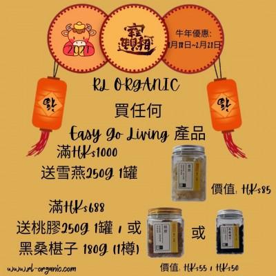 CNYSET EasyGo Living 滿HK$1000 / $688 加送禮品
