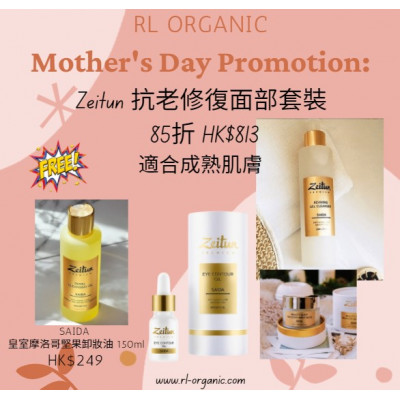 Mother's Promo: 13 Zeitun 抗老修復面部套裝  85折