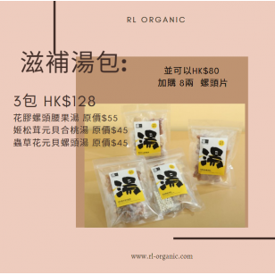 Easy Go Living 滋補湯包 3包 HK$128