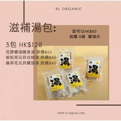Easy Go Living 滋補湯包 3包 HK$128