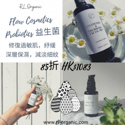 FLOW Cosmetics 柔膚舒敏保濕套裝 Soothing Hydration Set
