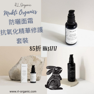MUKTI Organics 防曬面霜 抗氧化精華修護套裝