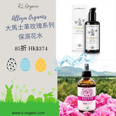 Alteya Organics 大馬士革玫瑰系列 保濕花水