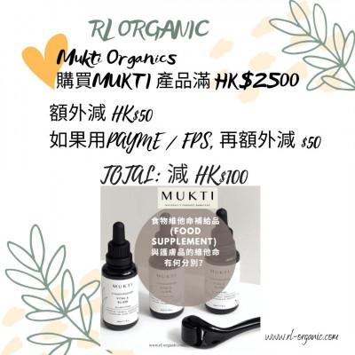 Summer Promotion MUKTI 滿$2500 (減$50)