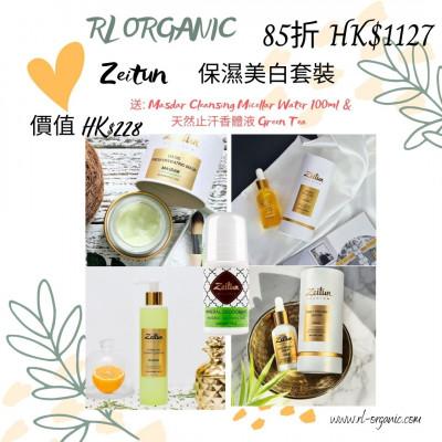 Summer Promotion ZEITUN 保濕美白套裝