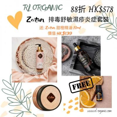 Summer Promotion ZEITUN 排毒舒敏濕疹炎症套裝