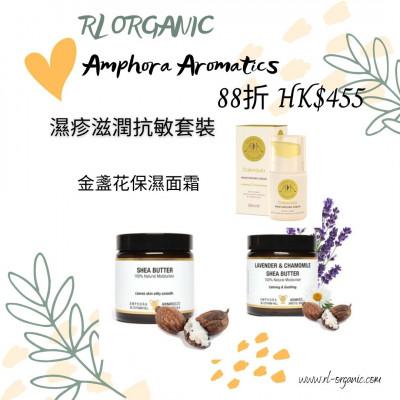Summer Promotion Amphora Aromatics 濕疹滋潤抗敏套裝
