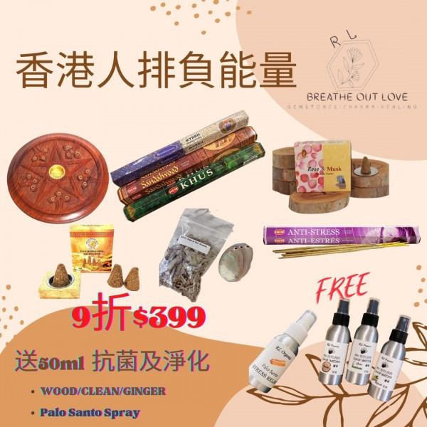 Summer Promotion 香港人排負能量