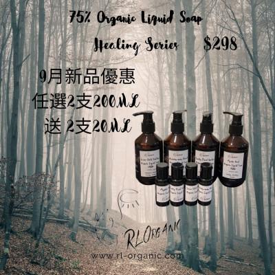 9月優惠 RL Organic Liquid Soap 有機液體皂液 任選2支 200ML 送 2支20ML