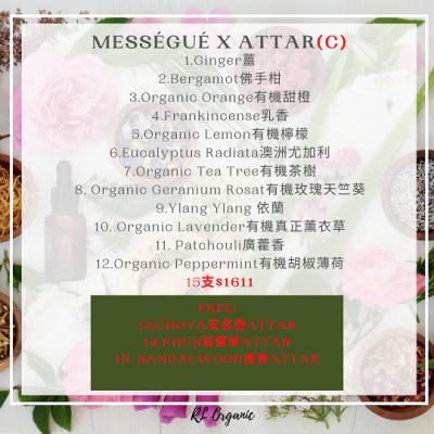 9月優惠 Mességué X ATTAR (C)