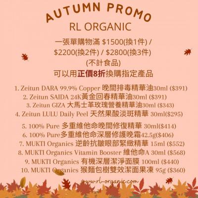 10月 秋天優惠 一張單購物滿 $1500(換1件) /  $2200(換2件) / $2800(換3件)   (不計食品) 可以用正價8折換購指定產品