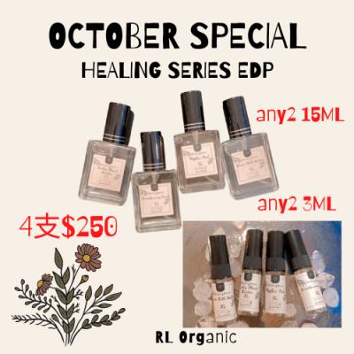 10月秋天優惠 EDP Healing Series 療癒香水Set A