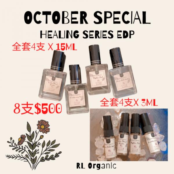 10月秋天優惠 EDP Healing Series 療癒香水Set B