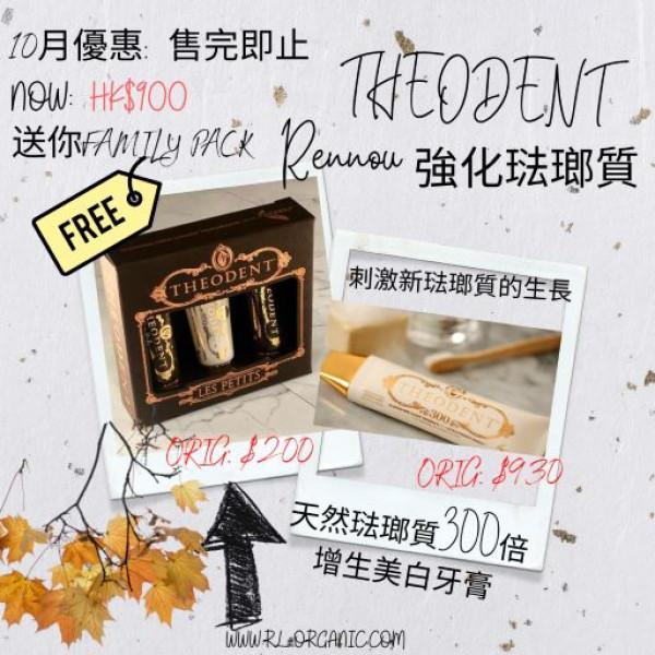 10月 秋天優惠 THEODENT 強化琺瑯質 美白牙齒套裝