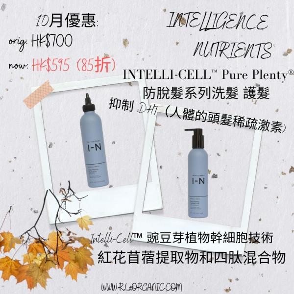 10月 秋天優惠 Intelligent Nutrients INTELLI-CELL™ Pure Plenty® 防脫洗髮護髮套裝
