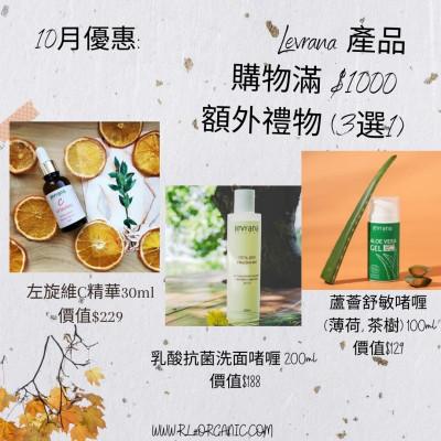 10月 秋天優惠 Levrana 產品 購物滿 $1000  額外禮物 (3選1)