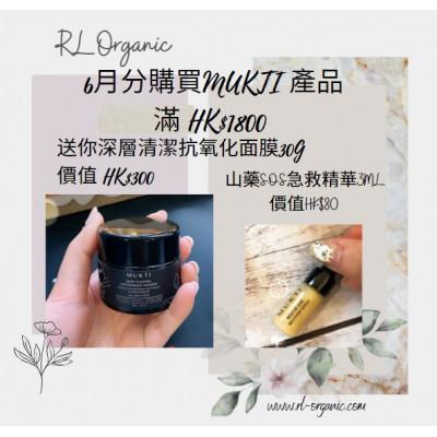 <6月優惠> MUKTI 滿 HK$1800 禮物