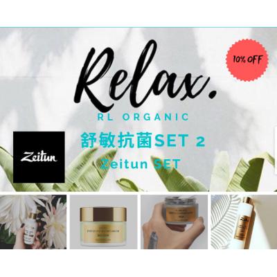 A ~ 舒敏抗菌系列 SET 2 ~ Zeitun