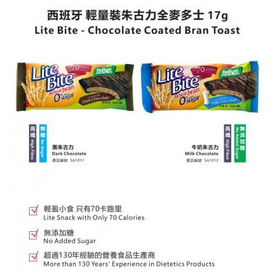 Santiveri 輕量裝無糖高纖黑朱古力全麥多士 / 無添加糖高纖牛奶朱古力全麥多士 17g