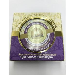 Agafia #112 感冒咳嗽萬用摩擦膏 55ml