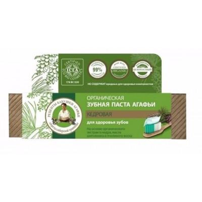 俄羅斯 Agafia 天然有機雪松牙膏 75ml