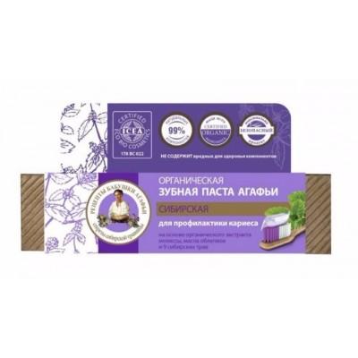 俄羅斯 Agafia 天然有機沙棘果牙膏 75ml