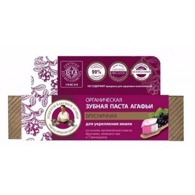俄羅斯 Agafia 天然有機小紅莓牙膏 75ml