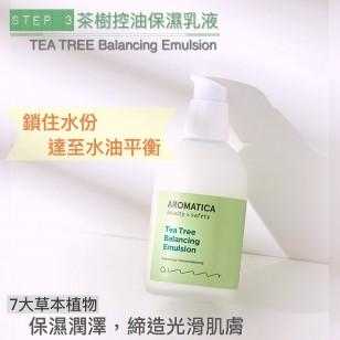 Aromatica 茶樹控油補濕乳液 100ml