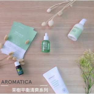 Aromatica 茶樹系列面部套裝 (1套5件裝)