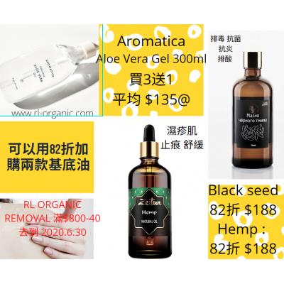 Aromatica 有機蘆薈啫喱 300ml  (3 送 1 SET)