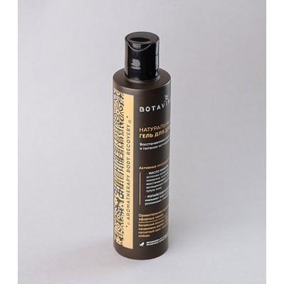 Botanika 純精油檀香花梨木薑Recovery沐浴露 200 ml