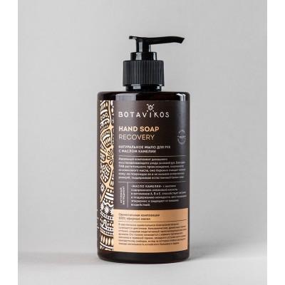 Botanika Liquid Soap 梘液 RECOVERY (檀香花梨木薑) 450ml
