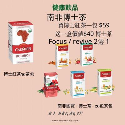 Carmien Organic Rooibos Tea Natural 養生系列- 南非有機國寶紅茶 - 40茶包