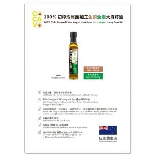 Cocavo 100% Cold Pressed Extra Virgin Unrefined Keto Vegan Hemp Seed Oil 250ml 初榨冷壓無加工生酮全素大麻籽油
