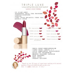 Jane Iredale 純素持久保濕子彈唇膏 Triple Luxe Long Lasting Naturally Moist Lipstick (Tania-泡泡糖粉紅色)