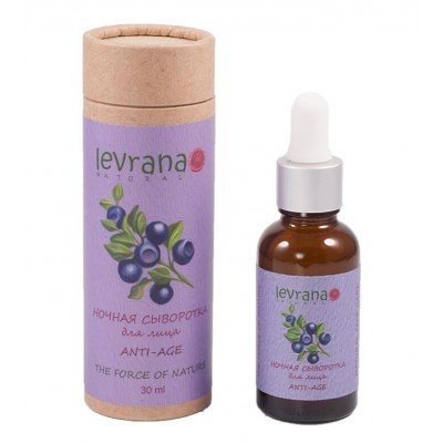Levrana (LVA) Blueberry 晚間抗衰老精華(面部及眼部適用)30ml