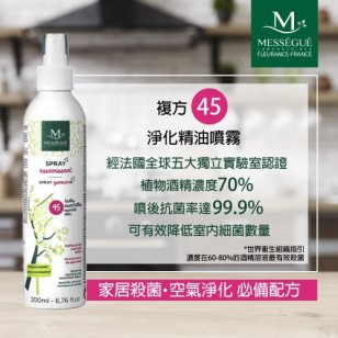Mességué Laboratories  複方45淨化精油噴霧 200ML
