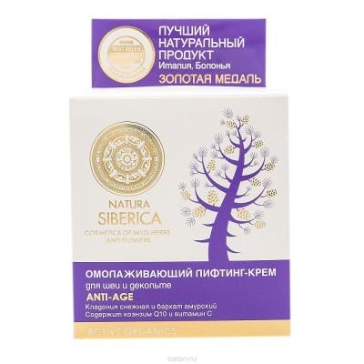 Natura Siberica 頸胸提升霜