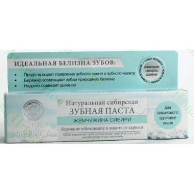 Natura Siberica 天然有機無氟化牙膏 有機物珍珠美白牙膏 - 100g