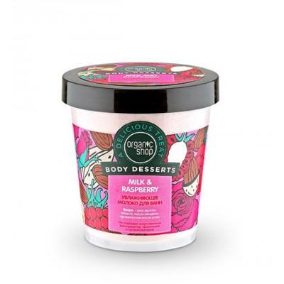 Organic Shop Body Desserts  覆盆子牛奶保濕沐浴粉 450ml
