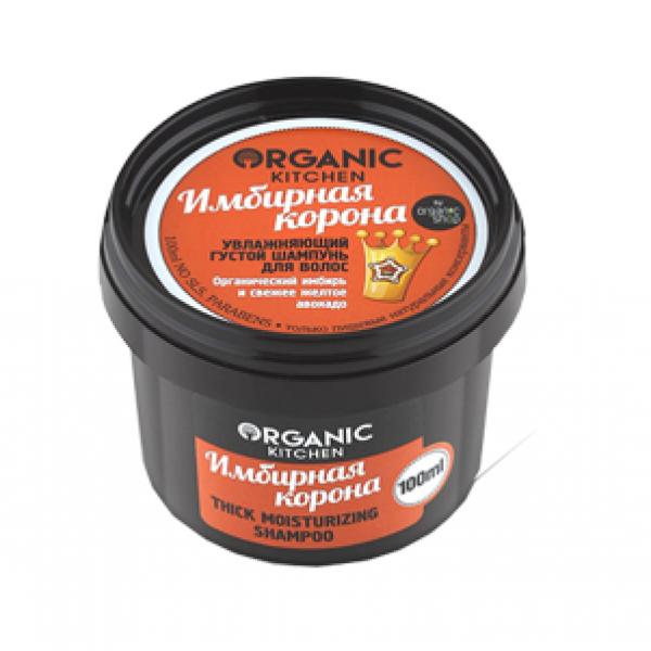 Organic Shop 有機薑深層保濕洗髮乳 100ml