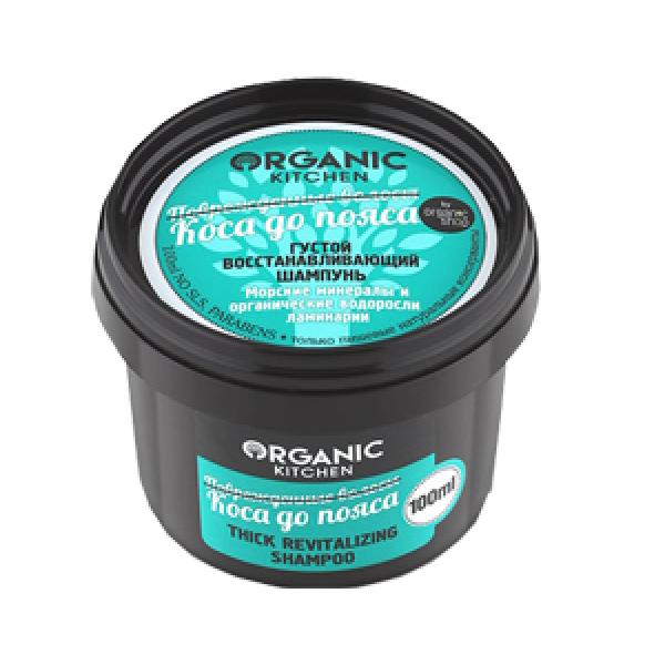 Organic Shop 海藻洗髮乳  (受損髮質) 100ml